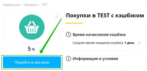 Тестовый заказ в LetyShops