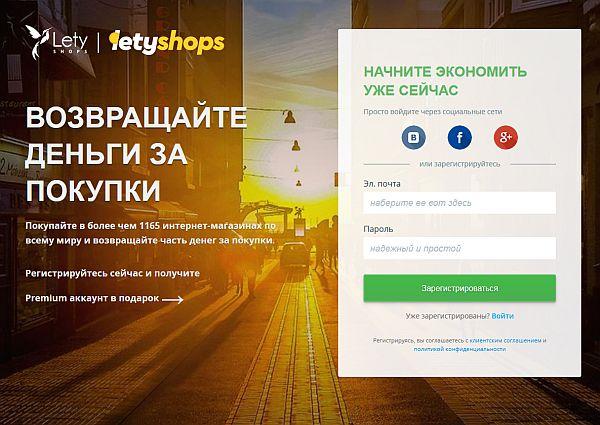 Экран регистрации на кэшбэк-сервисе Летишопс
