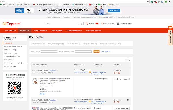 Оформление заказа через LetyShops