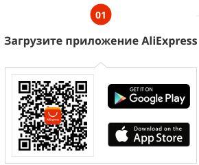 Приложение AliExpress