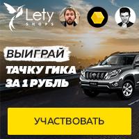 Грандиозный конкурс от LetyShops и ТОП-техноблогеров