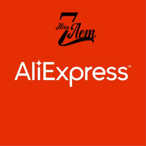 7 лет AliExpress