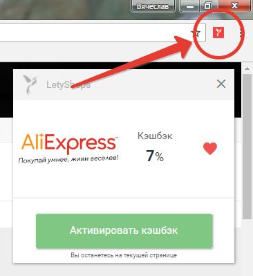 Расширение LetyShops