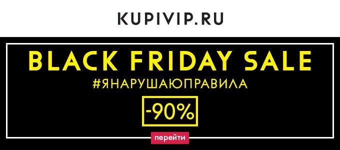 Black Friday Sale KupiVip.ru