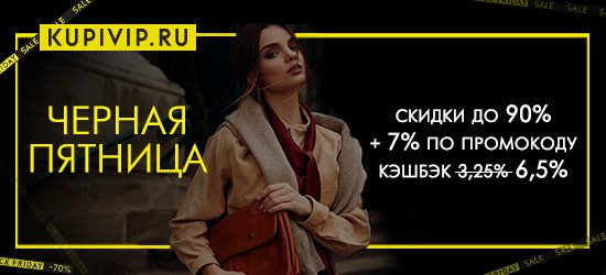 Black Friday Sale KupiVip.ru LetyShops