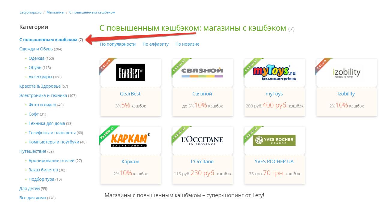 Магазины с повышенным кэшбэком LetyShops
