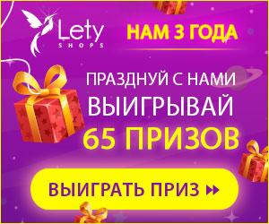 LetyShops празднует 3 года