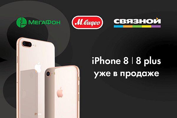 iPhone 8/8 plus: продажи стартовали!