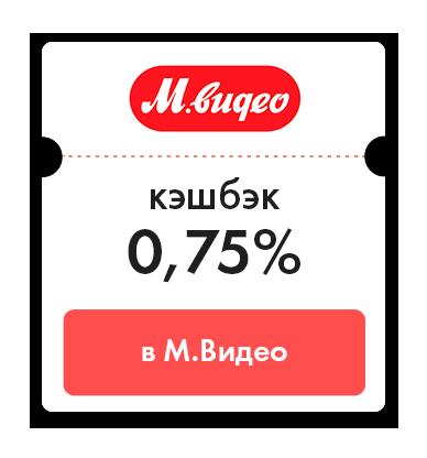 Iphone 8 в М.Видео, кэшбэк 0,75%