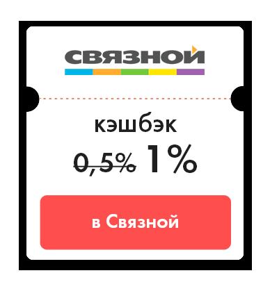 Iphone 8 в Связном, кэшбэк 1%