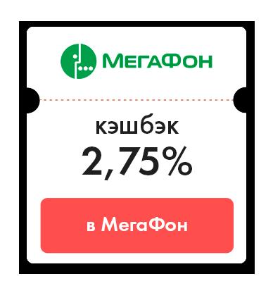 Iphone 8 в Мегафон, кэшбэк 2,5%