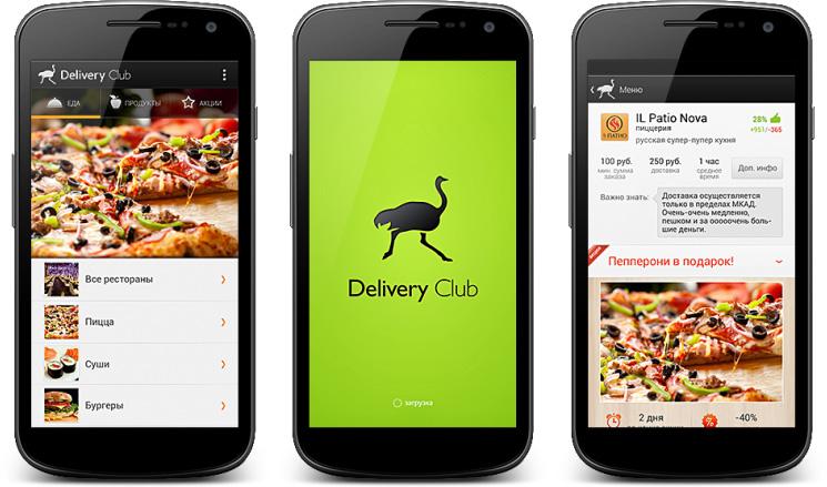 Приложение Delivery Club