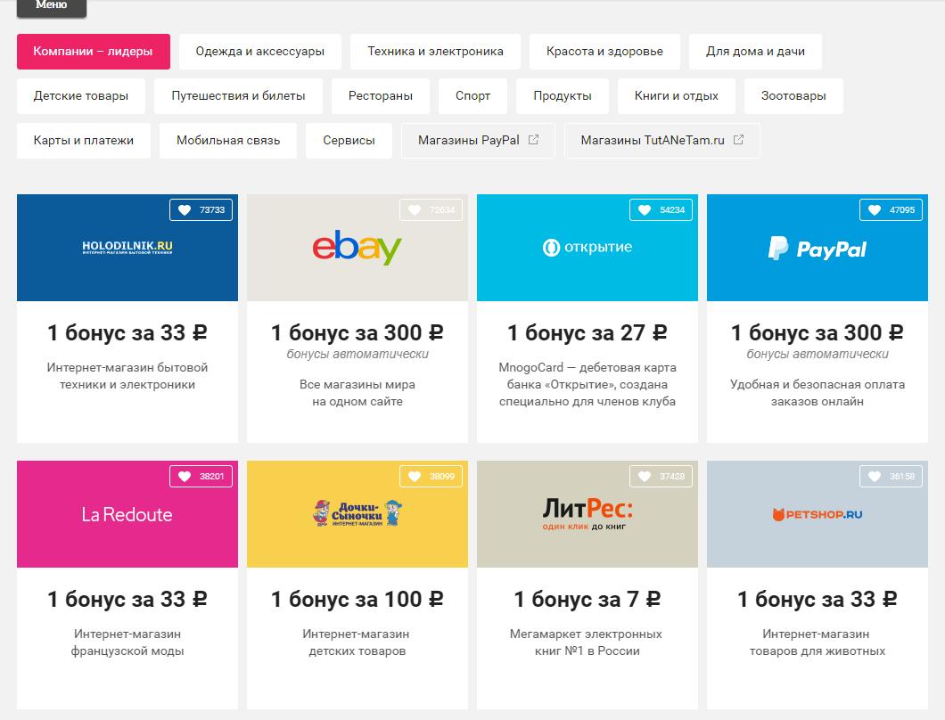 Каталог магазинов Много.ru