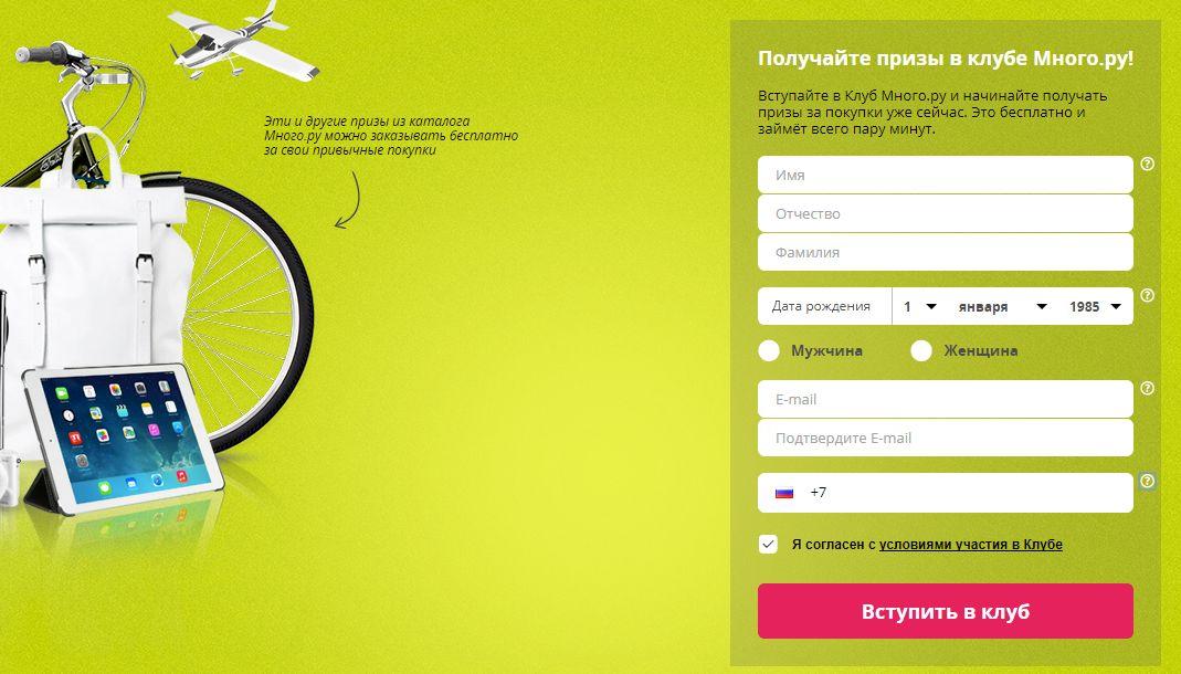 Регистрация в клубе Много.ru