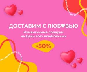 Распродажа AliExpress Доставим с любовью - скидки до 50%!