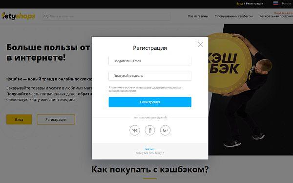 Окно регистрации LetyShops
