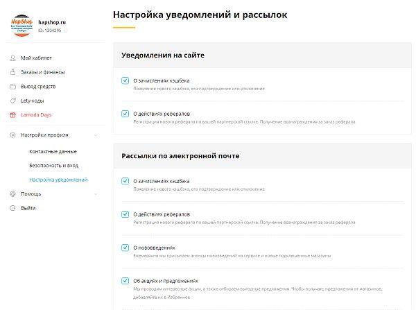 Как зарегистрироваться в кэшбэк-сервисе LetyShops