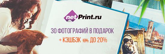 netprint