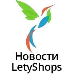 Новости LetyShops