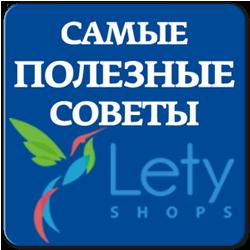 Советы по работе с LetyShops