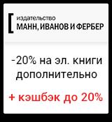 Издательство МИФ