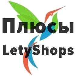 Плюсы кэшбэк-сервиса LetyShops