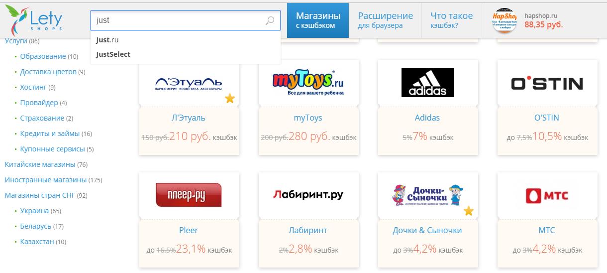РАЗОБЛАЧЕНИЯ КЭШБЭК LetyShops Как я экономлю деньги