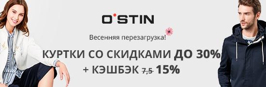 LetyShops Ostin