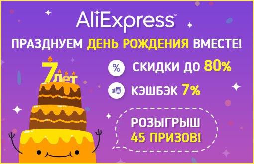 LetyShops и AliExpress празднуют день рождения вместе!