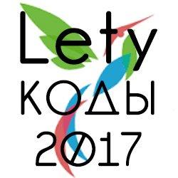 Lety-коды LetyShops