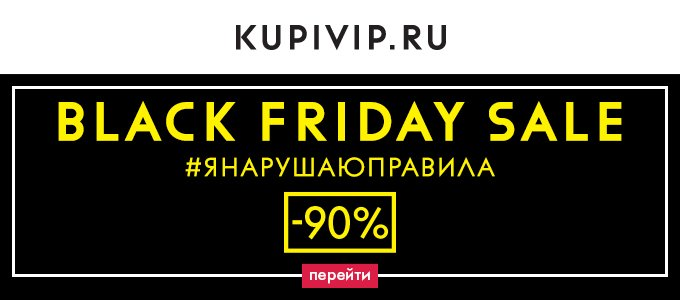 Black Friday Sale KupiVip.ru