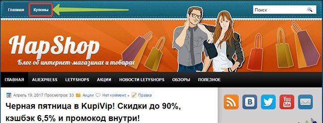 Лучшие скидки, купоны и промокоды для известных интернет-магазинов