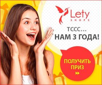 LetyShops празднует 3 года!