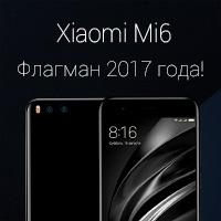 В России стартовали продажи флагмана Xiaomi Mi6