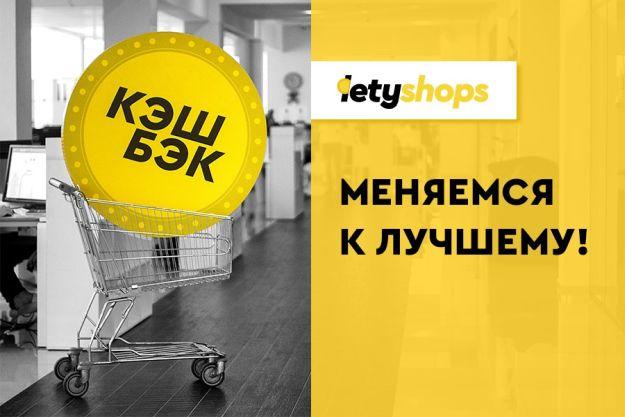 Обновленный LetyShops, что изменилось и какие появились новые возможности