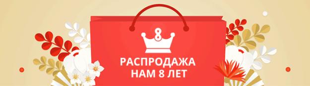 "Aliexpress ""Нам 8 лет"""
