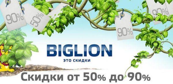 Biglion это скидки